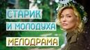 Фильм про любовь разных возрастов! - Старик и Молодуха / Русские мелодрамы новинки 2019