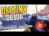 Destiny - Обзор и первый запуск (Beta)