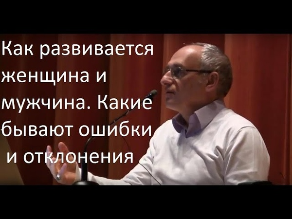 Торсунов О.Г. Как развивается женщина и мужчина. Какие бывают ошибки и отклонения