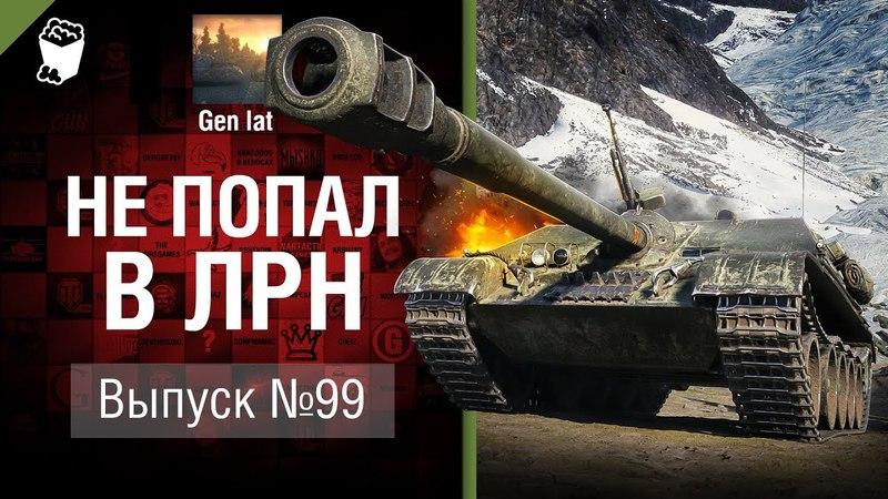 Не попал в ЛРН №99 World of Tanks