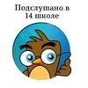 Подслушано в 14 школе [Новочеркасск]