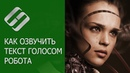 Как озвучить русский текст голосом робота программы онлайн сервисы и расширения браузеров 🤖👄📜
