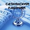 """Новости. Сатка. Газета """"Саткинский Рабочий"""""""