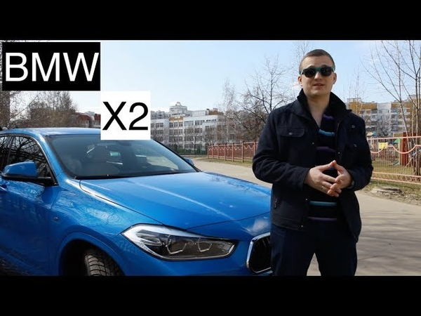 BMW X2 - все еще BMW или уже попса? Тест-драйв и обзор