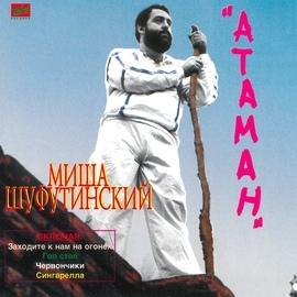 Михаил Шуфутинский альбом Атаман