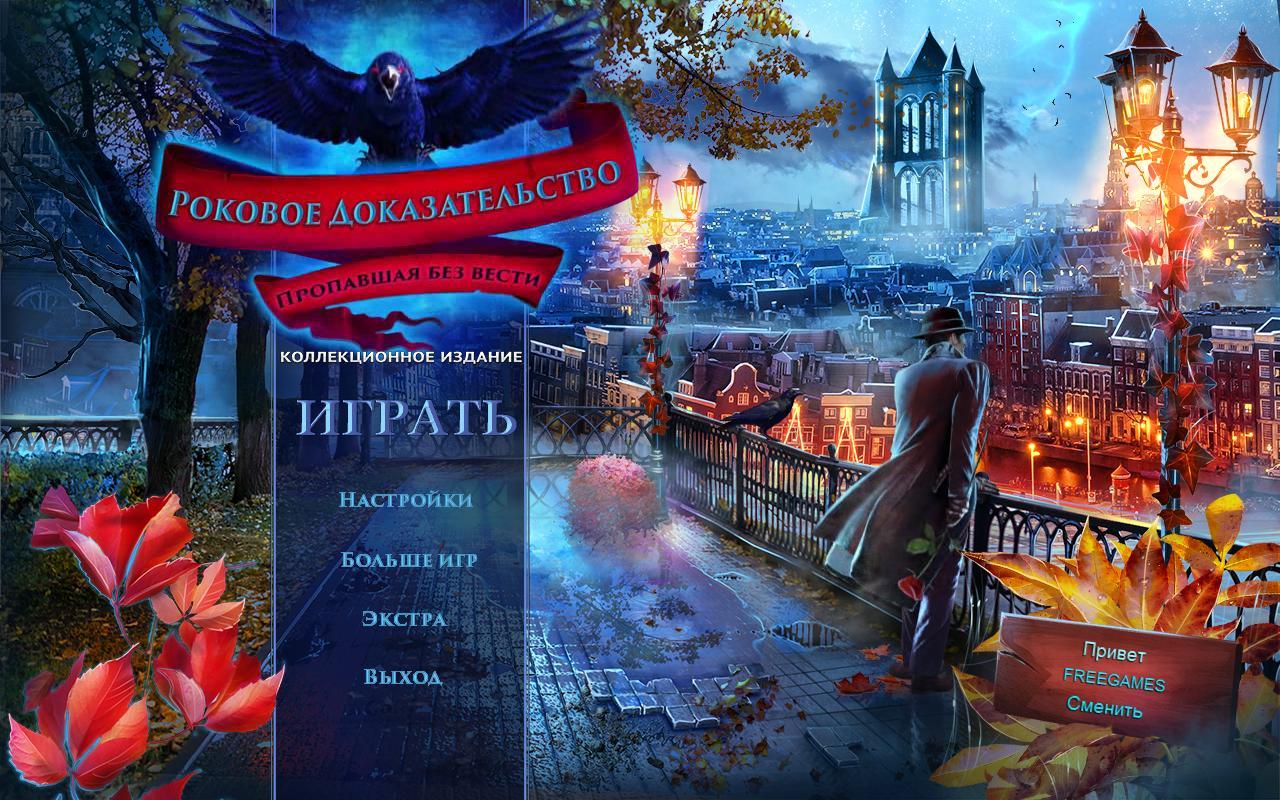 Роковое доказательство 2. Пропавшая без вести. Коллекционное издание | Fatal Evidence 2: The Missing CE (Rus)