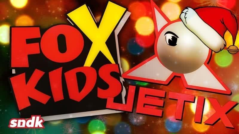 Сыендук Новогодняя ностальгия по Jetix и Fox Kids