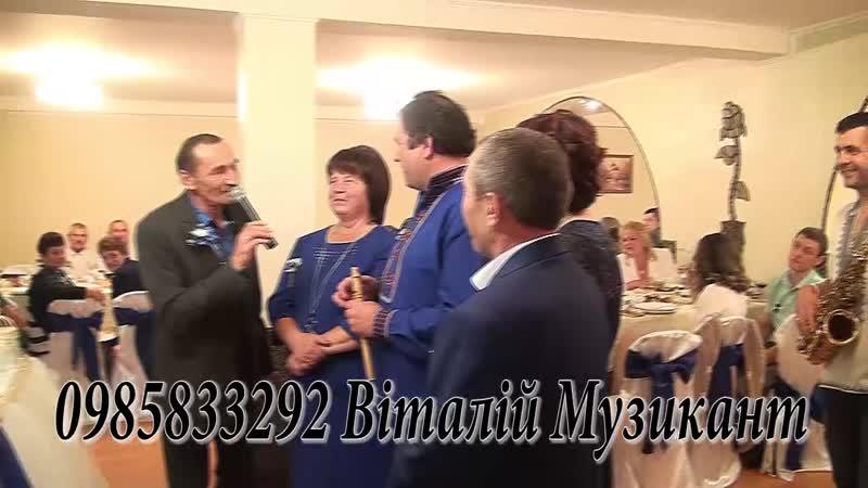 весільні привітання 0985833292 музиканти Віталій конкурси та забава мижи столами