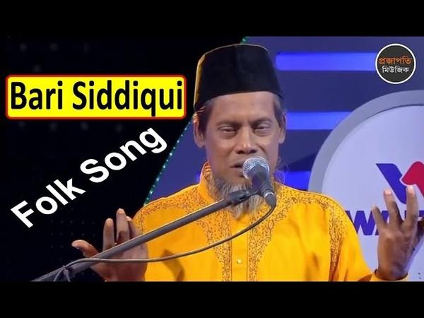 বারী সিদ্দিকীর অসাধারণ একটি গান | Bangla Hit Song | Bari Siddiqui | Folk Song 2018 | Projapot