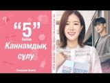 [5-бөлім] Каннамдық сұлу | My ID is Gangnam Beauty [kaz_sub]