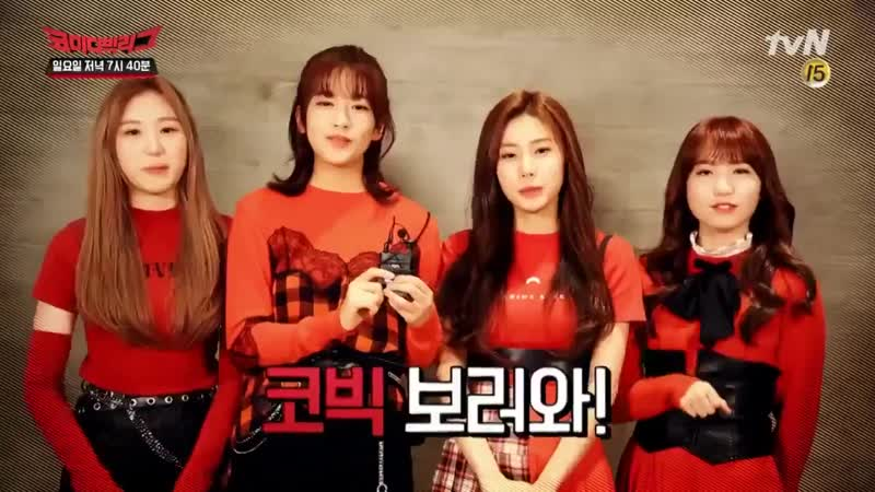 181102 Chaeyeon, Hitomi, Yujin and Hyewon on Comedy Big League preview
