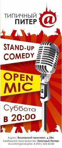 Open MIC Stand Up Comedy в Типичном Питере