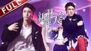 19.08.18 - полный выпуск танцевального шоу «Встряхни его» (Shake It Up)