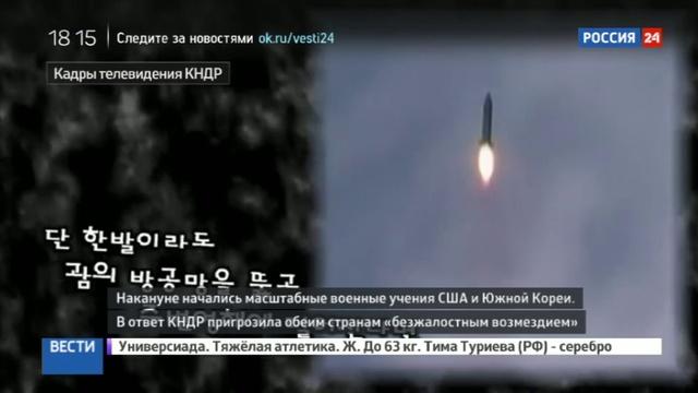 Новости на Россия 24 • КНДР: если США будут вести себя неразумно, мы ударим по Гуаму