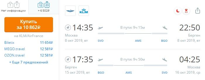 Из Москвы в Осло или Берген всего за 10800 рублей за билеты туда - обратно, много дат на год вперед