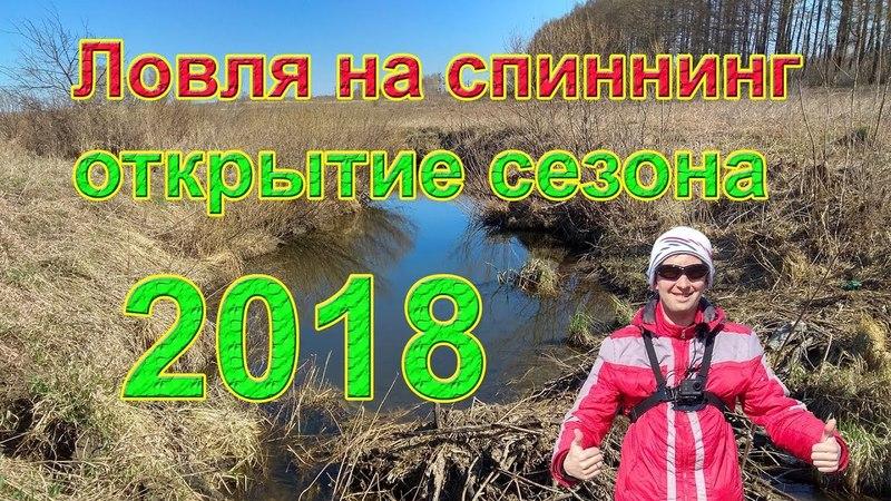 Ловля щуки на спиннинг. Открытие сезона рыбалки 2018.
