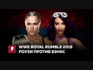 [#My1] Роял Рамбл 2019 - Ронда Роузи против Саши Бэнкс