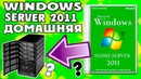 Установка Windows Home Server 2011 на современный компьютер