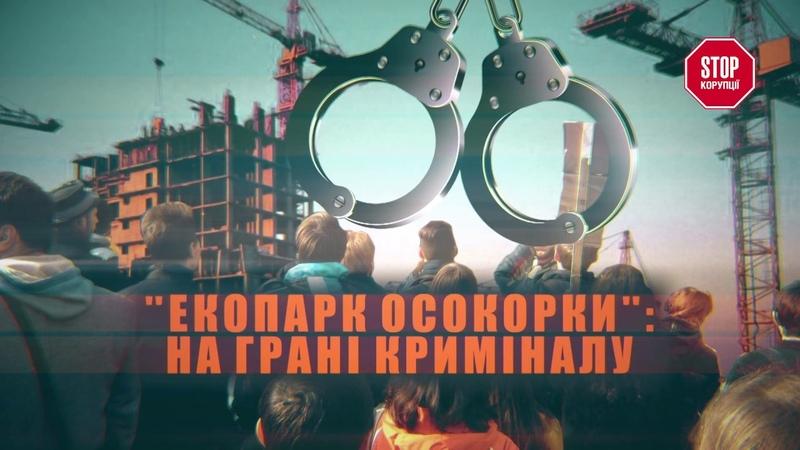 Екопарк Осокорки на грані криміналу