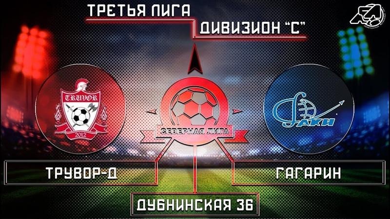 Трувор-Д - Гагарин [обзор]
