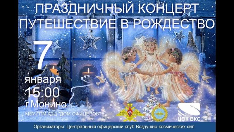 7 января 2019 Монино КДЦ Дом офицеров Рождественский концерт