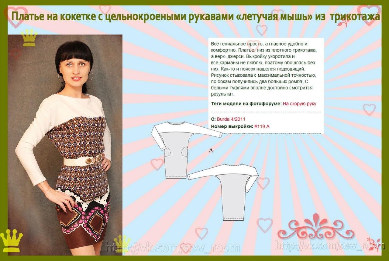 Как пошить платье из трикотажа своими руками
