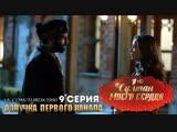 СМС-9 серия Первый канал ВК