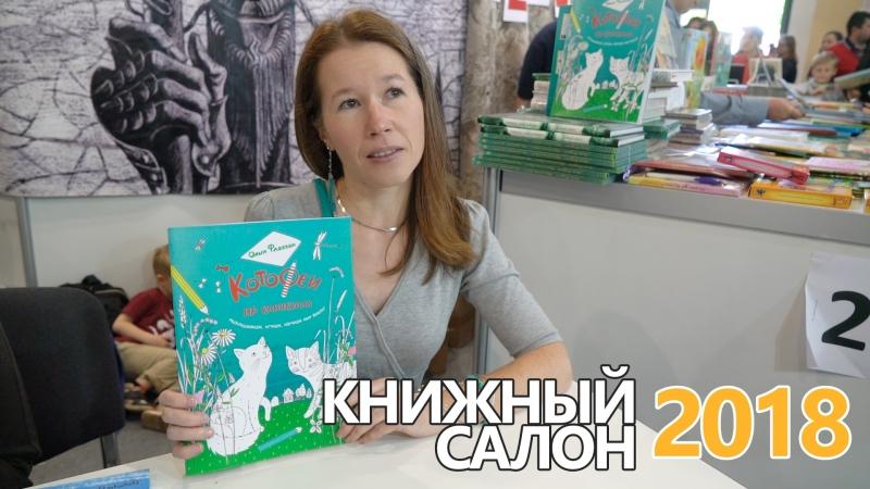 Ольга Фадеева представляет познавательную раскраску КотоФеи на каникулах