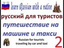 Поездка на машине по-русски. Поездка на такси.