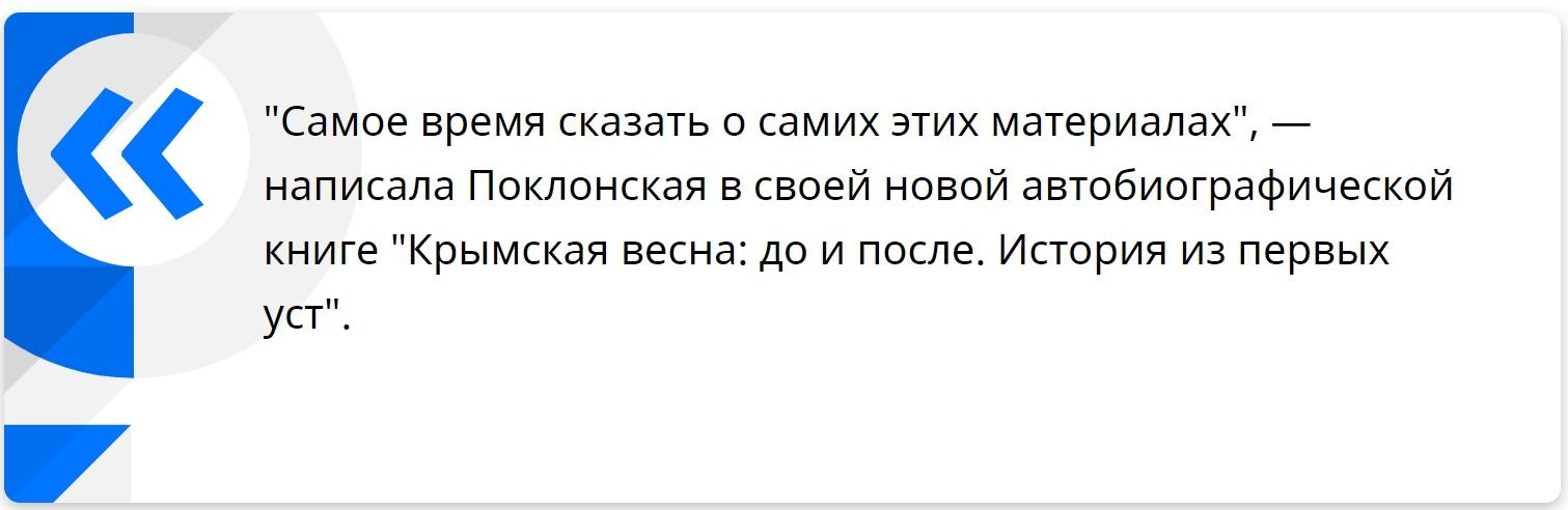 Поклонская рассказала о компромате, который собрала на коллег из Госдумы