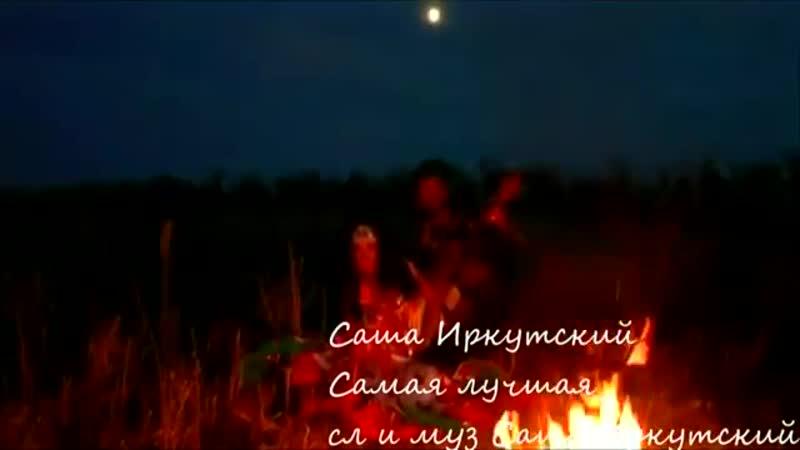 Besplatno_Sanson_Novinka_Sansona_2014_Sasa_Irkutskiy_Samaya_Lucsaya_(VIDEOMEG.RU)