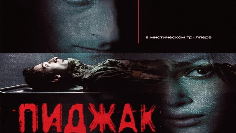 Пиджак (2005) HD детектив, триллер, фантастика, драма.Рейтинг Кинопоиск 7.7 » Freewka.com - Смотреть онлайн в хорощем качестве