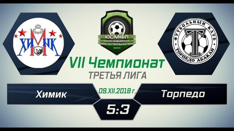 VII Чемпионат ЮСМФЛ Третья лига Химик Торпедо 5 3 09 12 2018 г Обзор