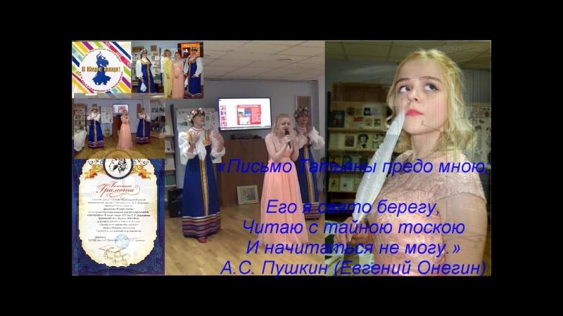 Ансамбль В Мире Танца - Письмо Татьяны читает Таня Бондаренко