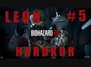RESIDENT EVIL 2 PC HARDKOR 5
