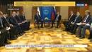 Новости на Россия 24 • На саммите ШОС Путин встретился с президентами Узбекистана, Таджикистана и Ирана