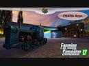 Farming Simulator 17 1 - Возвращение к родным корням. СВАПА Агро