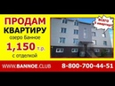 Открыты продажи квартир на Банном в ЖК Алтынай