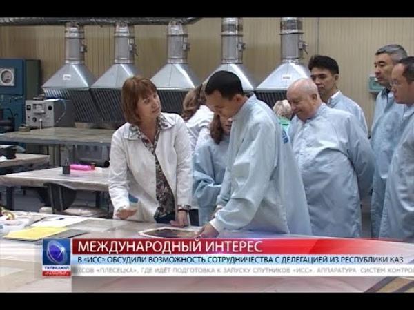 2018.11.15 В «ИСС» обсудили возможность сотрудничества с предприятием из Казахстана