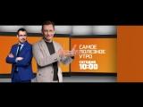 Самое полезное утро 24 мрта на РЕН ТВ