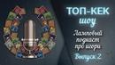 ТОП КЕК ШОУ 2 Подкаст об играх Thronebreaker Gwent Homecoming Artifact