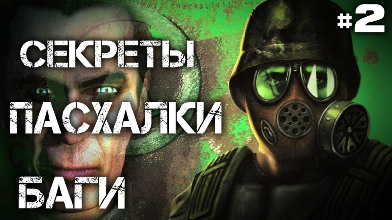 [Half-Life: Opposing Force] - ВСЕ Пасхалки, Секреты и Баги |2| (All Secrets, Easter Eggs, Bugs)