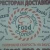 Food express(роллы,суши,пицца)краснодар