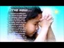 Молитва это крик души