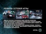 Need For Speed Carbon Прохождение Часть #2(Первая тачка,Часть Района)