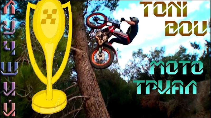 Лучший МОТОТРИАЛ от Тони Боу Mototrial Toni Bou Top moments