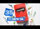 CHALLENGE 70 ИСПЫТАНИЙ 35 РАЗВОРОТОВ В БЛОКНОТЕ 35/70ARTBOOK