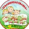 """Детский оздоровительный лагерь """"Земляничная поля"""