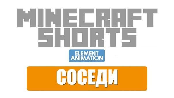 MinecraftShorts: Сосед