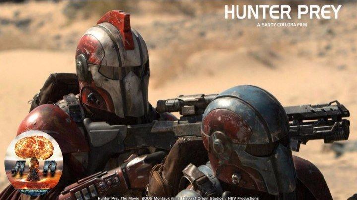 Последний охотник Hunter Prey (2010)